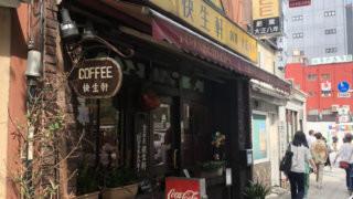 喫茶店-快生軒-外観