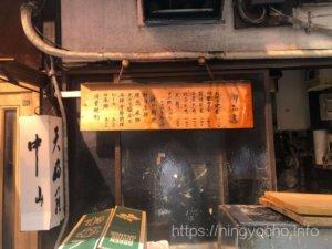 天丼の中山-暖簾
