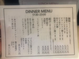 ラーメン佐々舟-ディナーメニュー