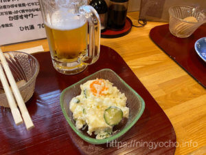 はすみ-ポテトサラダ