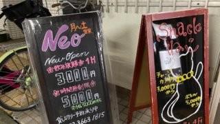 NEO-club