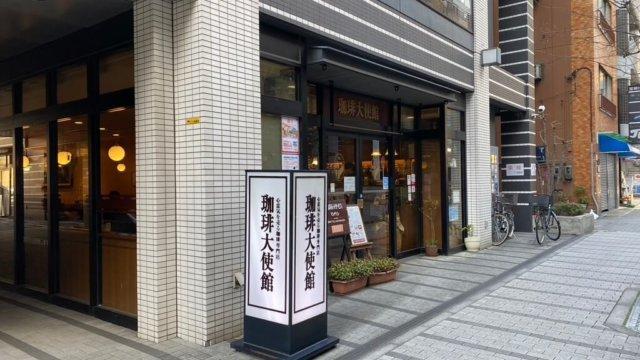 珈琲大使館人形町店-外観