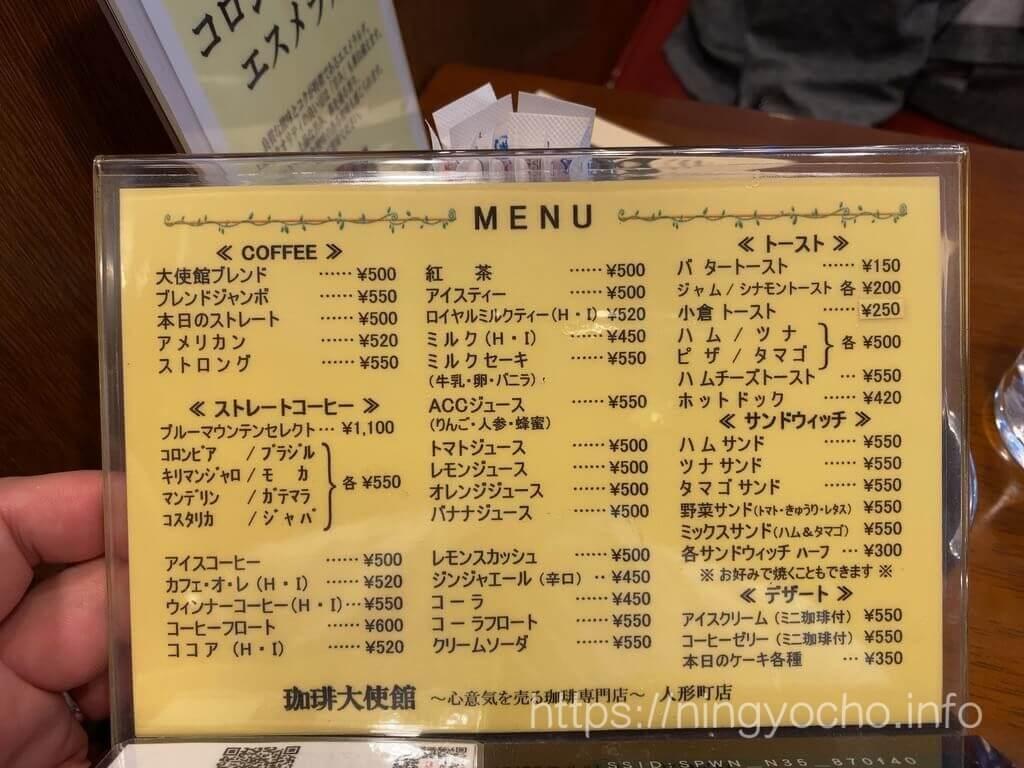 珈琲大使館人形町店-メニュー