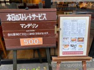 珈琲大使館人形町店-本日のストレートサービス