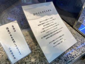 三原堂-ホワイトクリスタル
