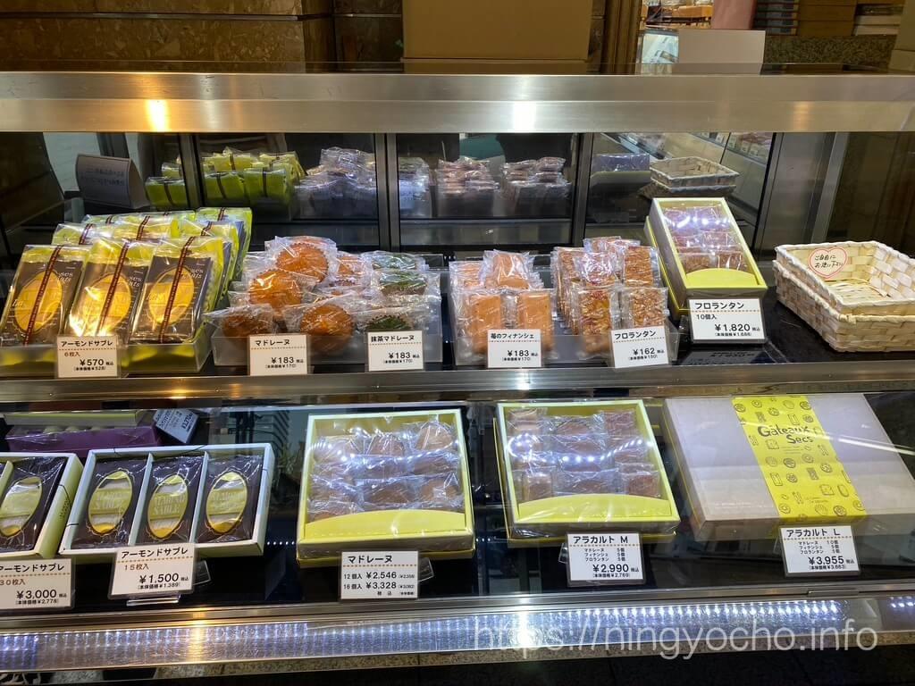 三原堂-洋菓子