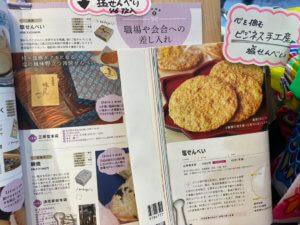 三原堂-ビジネス手土産