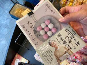 三原堂-成田屋