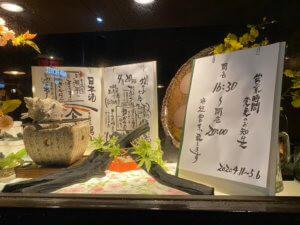 YAMATO-和食