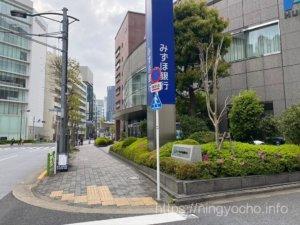 富士銀行発祥の地