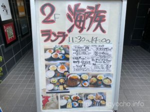 佐渡鮮魚酒場 海族~カゾク~