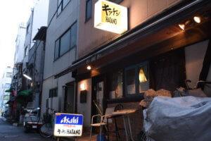 キッチンHATANO/Kitchen Hatano
