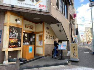鶏十兵衛 人形町店