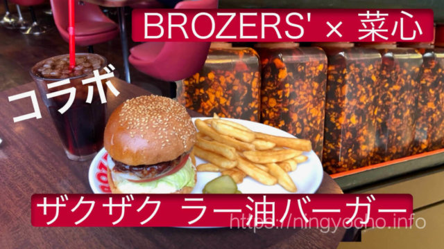 BROZERS'-菜心-サムネイル